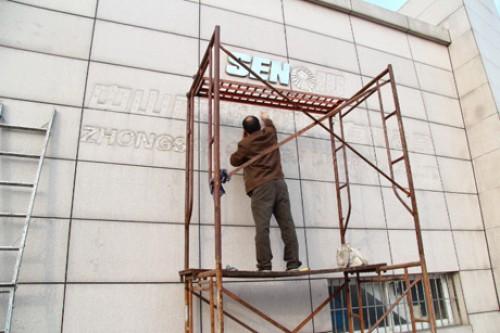 Senqiu Factory Gate Logo